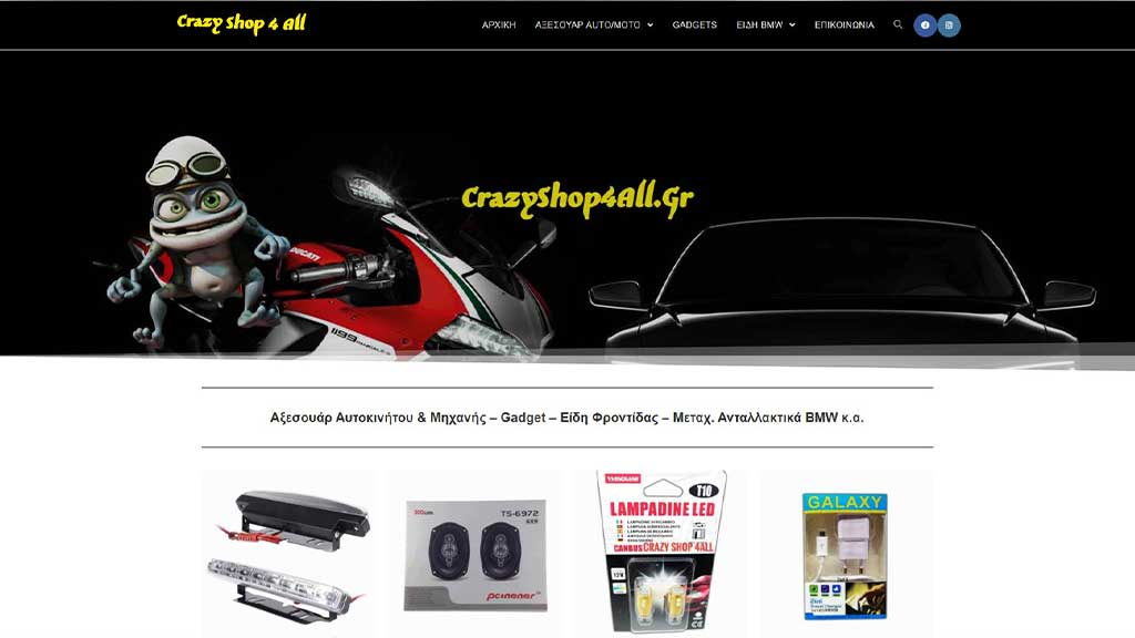 CrazyShop4All.Gr